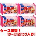【送料無料!】亀田製菓 柿の種 梅しそ 6袋詰 173g ×12入り紀州産南高梅から作った乾燥梅肉を使用。