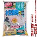 【条件付き送料無料!】【あかぎシリーズ】あかぎ園芸 水生植物の土 14Lよりどり選んで、3,240円以上送料無料!
