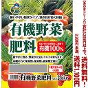【条件付き送料無料!】【あかぎシリーズ】有機野菜肥料 2.5Kよりどり選んで、3,300円以上送料無料!
