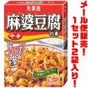 【送料無料!】【メール便】丸美屋 麻婆豆腐の素 中辛 ×2入りごはんによく合うおいしい定番