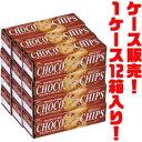【送料無料!】ブルボン チョコチップクッキー 15枚入り ×12入りサックリしたクッキーにほろ苦いチョコチップ!!