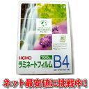 【送料無料!】HEIKO ラミネートフィルムB4 #7320015焼却しても塩素ガスを発生しない環境に配慮した商品です。