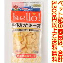 【ペット館】ドギーマンハヤシ(株) HFダイヤカットチーズ100g チーズの旨味がギュっと詰まったおやつです。