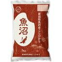 【送料無料!】【新米】新潟農商 魚沼産コシヒカリ 5kg こころいっぱい、おなかもいっぱい。28年度産