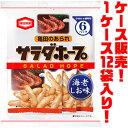 楽天ごようきき。クマぞう【送料無料!】亀田製菓 サラダホープ 海老しお味 80G ×12入り限定商品 新商品です!