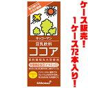 【送料無料!】キッコーマン 豆乳飲料 ココア 200ml ×72入りココアに豆乳の栄養をプラス