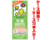 【送料無料!】キッコーマン 特濃調製豆乳 200ml ×72入りコレステロール値の気になる方にもオススメ