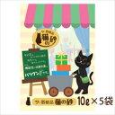 【送料無料!】サノテックザ・B級品猫の砂10リットル ×5袋入りお買い得猫砂!
