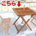 【送料無料!】折りたたみコンパクトテーブル MA-T4木製のぬくもりが感じられるテーブル。折りたたみで収納楽々!