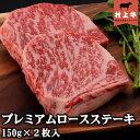 【送料無料!】【数量限定】村上牛 プレミアムロースステーキ(150g)×2枚入り 名店「鉄板ステーキ三田」の味をご家庭で。