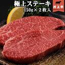 【送料無料!】【数量限定】村上牛 極上ステーキ(150g)×2枚入り 名店「鉄板ステーキ三田」の味をご家庭で。