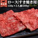 【送料無料!】【数量限定】村上牛 ロースすき焼き用(150g)×2人前(300g) 名店「鉄板ステーキ三田」の味をご家庭で。