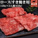 【送料無料!】【数量限定】村上牛 ロースすき焼き用(150g)×3人前(450g) 名店「鉄板ステーキ三田」の味をご家庭で。