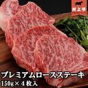 【送料無料!】【数量限定】村上牛 プレミアムロースステーキ(150g)×4枚入り 名店「鉄板ステーキ三田」の味をご家庭で。