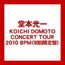 【送料無料!】【DVD】堂本光一 KOICHI DOMOTO CONCERT TOUR 2010 BPM(初回限定盤) JEBN-112在庫限りの大放出!大処分セール!早い者勝ちです。
