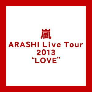 """【送料無料!】【DVD】嵐 ARASHI Live Tour 2013""""LOVE"""" JABA-5118在庫限りの大放出!大処分セール!早い者勝ちです。"""