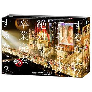 【送料無料!】【DVD】 AKB48 グループ東京ドームコンサート〜するなよ?するなよ?絶対卒業発表するなよ?〜 AKB-D2288在庫限りの大放出!大処分セール!早い者勝ちです。
