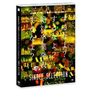 【送料無料!】【DVD】AKB48 グループ東京ドームコンサート〜するなよ?するなよ?絶対卒業発表するなよ?〜SINGLE SELECTION AKB-D2290在庫限りの大放出!大処分セール!早い者勝ちです。