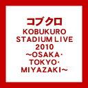 楽天ごようきき。クマぞう【送料無料!】【DVD】コブクロ KOBUKURO STADIUM LIVE 2010〜OSAKA・TOKYO・MIYAZAKI〜 WPBL-90151在庫限りの大放出!大処分セール!早い者勝ちです。