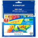 【送料無料!】【メール便】ステッドラー ノリスクラブ 色鉛筆 24色セット 144 NC24P折れにくく 滑らかな書き味の色鉛筆。