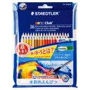 【文具館】【メール便】ステッドラー ノリスクラブ 水彩色鉛筆 36色セット 144 10ND36P折れにくく、滑らかな書き味の水彩色鉛筆。