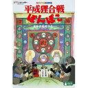 【送料無料!】【DVD】スタジオジブリ 平成狸合戦ぽんぽこ ...