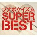 楽天ごようきき。クマぞう【送料無料!】【CD】【DVD】Sonar Pocket ソナポケイズム SUPER BEST(初回限定盤)(2DVD付) TKCA-73980在庫限りの大放出!大処分セール!早い者勝ちです。