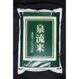 【!】新米 25年度産泉流米(白米) 2Kg天然ミネラル農法