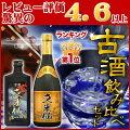 【お陰様でランキング1位獲得!】久米仙泡盛古酒2本ギフト レビュー2,000件突破!5,000セット完売の...