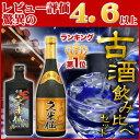 【お陰様でランキング1位獲得!】久米仙泡盛古酒2本ギフト レビュー2,000件突破!5,000セット完売の当店一押しセット…