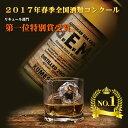 【送料無料】4月1日発売!GEM(ジェム)ウイスキーの様な新ジャンル!2001年樽熟成のバニラのよう