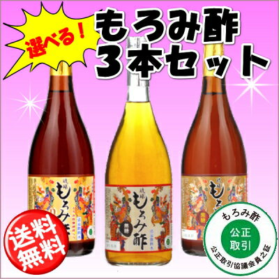 ★ 3 type ★ tired body can choose the! Citric acid-rich Kume Immortals moromi vinegar trial 3 book set 10P28oct13