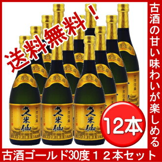 12 noren set Sen Kume old liquor gold 30 degrees sets for restaurant
