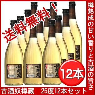 12 noren set Sen Kume guy barrel storehouse old liquor 25 degrees sets for restaurant