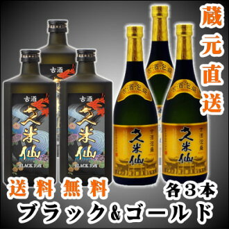 Brewers directly from Kume Immortals black aged 35 degrees three & kumejima no kumesen Kusu Gold 30 degrees 3 book set 10P02Aug14