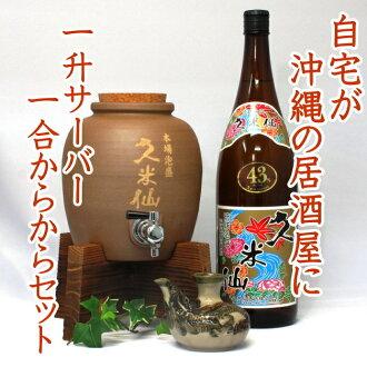 Kume Immortals awamori 一升瓶 server set 43 degrees 10P28oct13