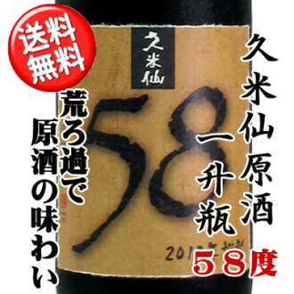 Kume 仙原 alcohol 58-degree one-Shou bottle