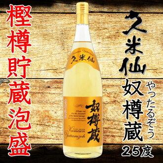 Kume Immortals Kusu guy barrel storehouse (やったるぞう) one-Shou bottle 25 times