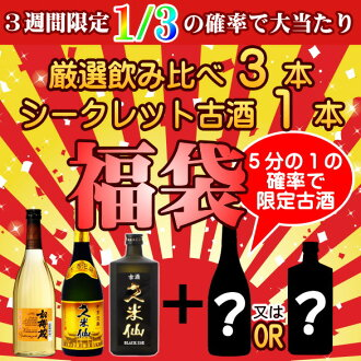 A test of luck lucky bag! Competition for Sen Kume black gold guy barrel storehouse trial drink set + secret Awamori old liquor 10P04Aug13
