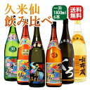 【送料無料 】★大満足!久米仙 一升瓶 飲み比べ6本セ