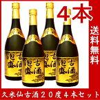 【送料無料】古酒泡盛20度 4本セット