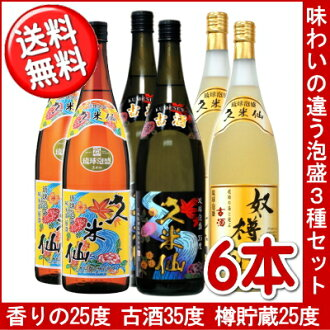 Kume Sen over than 1 sake bottle set of 3 6 pieces 10P06May14