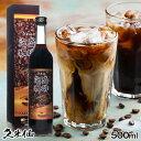 久米仙泡盛コーヒー