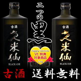 Kume Immortals black aged 35 degrees & h. s. Sen black 43 degrees set 10P28oct13