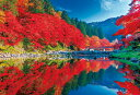 1000ピースジグソーパズル 秋晴れの香嵐渓