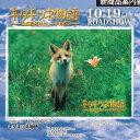 ◆希少品◆108ピースジグソーパズル『キタキツネ物語』《廃番商品》