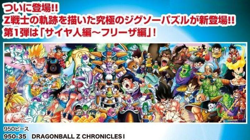 950ピースジグソーパズル『DRAGONBALLZ CHRONICLES I』