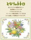 ★34%off★108ピースジグソーパズル『となりのトトロ 春の草花』