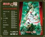 1000ピースジグソーパズル『魔法使いの嫁 夜の愛し仔(スレイ・ベガ)』