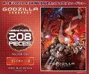 208スモールピースジグソーパズル『GODZILLA 決戦機...